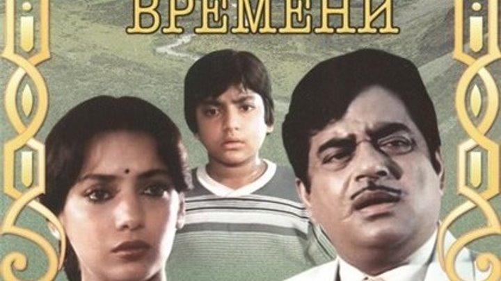 С течением времени _ (1986) Мелодрама, Индия_ В ролях: Шатругхан Синха, Шабана Азми, Винод Мехра, Тина Муним