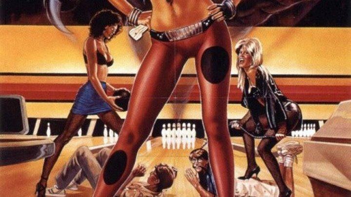 Студентки в кегельбане беса (1988 HD) 18+ ужасы, комедия _ Женская община девоче