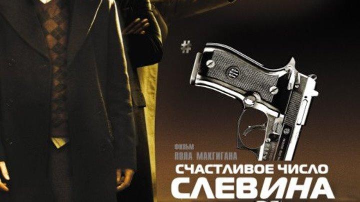 Счастливое Число Слевина (боевик, триллер, детектив)