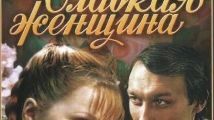 Сладкая женщина (1977 г) Великолепный и хороший советский фильм