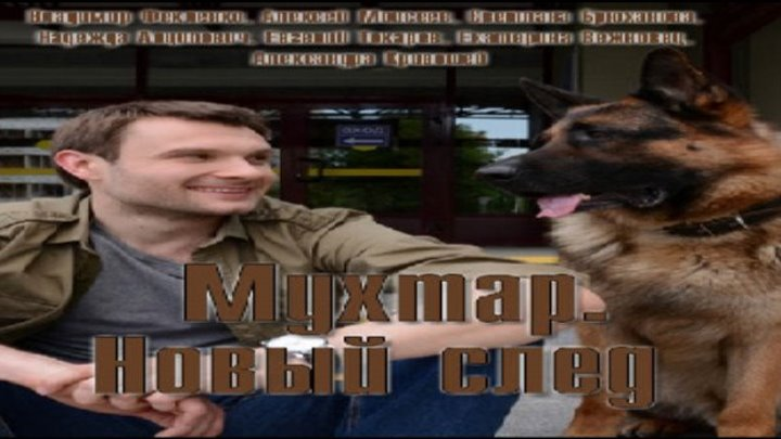 Мухтар. Новый след, 2016 год / Серия 66 (детектив, криминал, приключения)