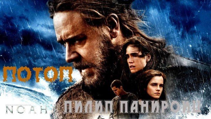 ПИЛИП ПАНИРОЙЦ - ПОТОП