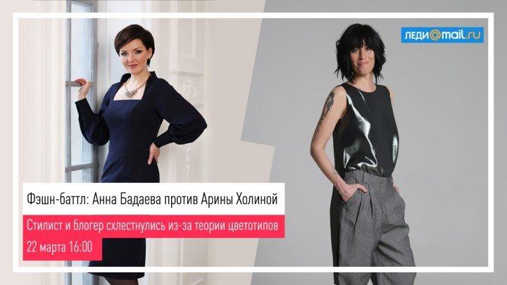 Фэшн-баттл: Анна Бадаева против Арины Холиной