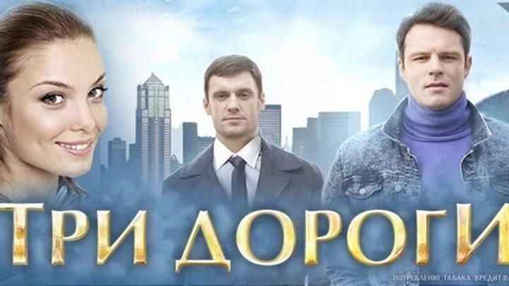 Три дороги (4 серии из 4) (Мирослав Малич) [2016, мелодрама]