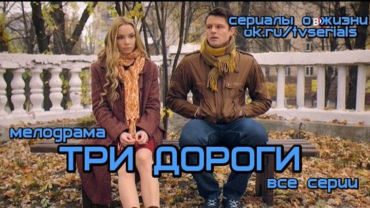 **ТРИ ДОРОГИ** - отличная мелодрама ( сериал, 2016)