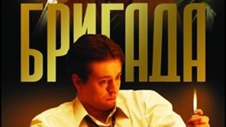Сериал Бригада 11 - 15 серия (2002)