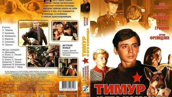 СССР.«Тимур и его команда», 1-я серия, 1976..Семейный