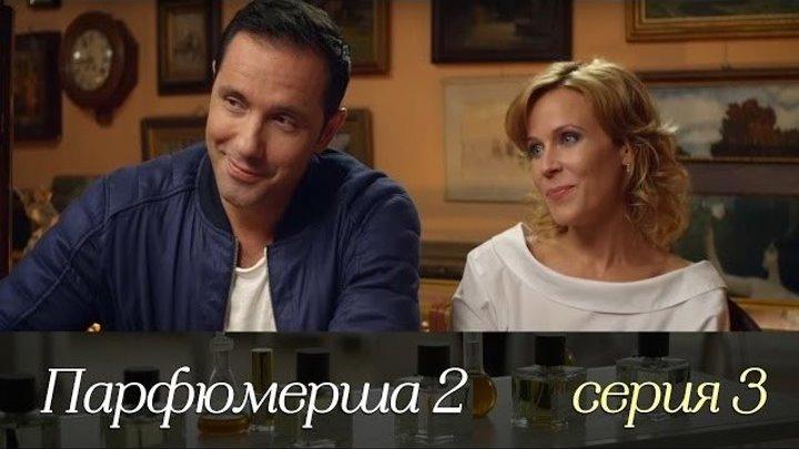 Парфюмерша 2 - Серия 3- 2017