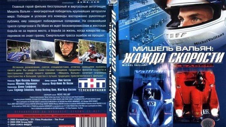 Мишель Вальян Жажда скорости (2оо3) Спорт.
