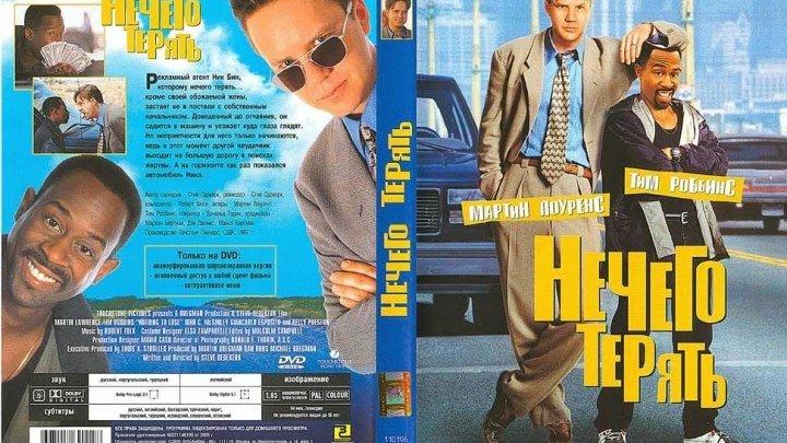 Нечего терять (1997)Комедия, Криминал,