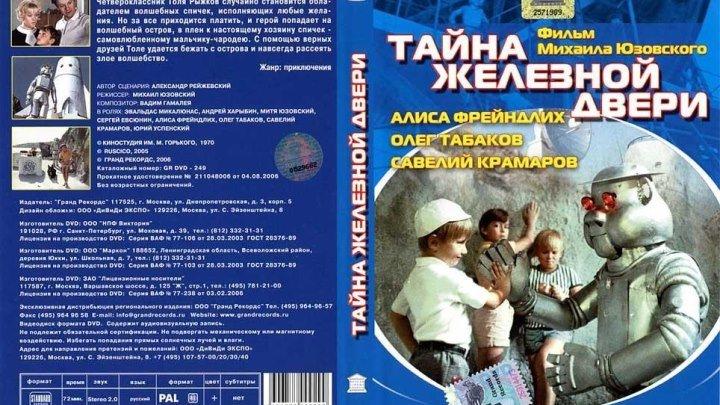 Тайна железной двери (1971) Фантастика..СССР.