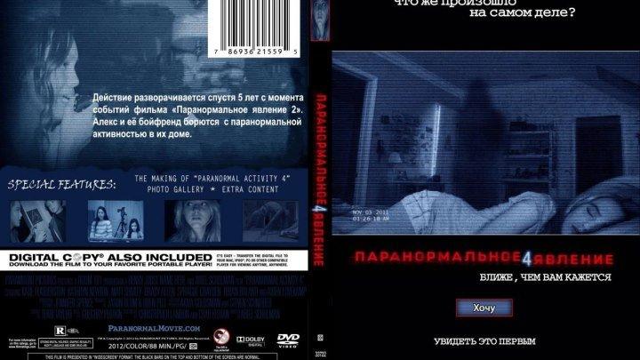 Паранормальное явление 4 (2012) Ужасы.