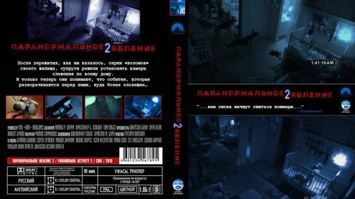 Паранормальное явление 2 (2010) Ужасы, Триллер,