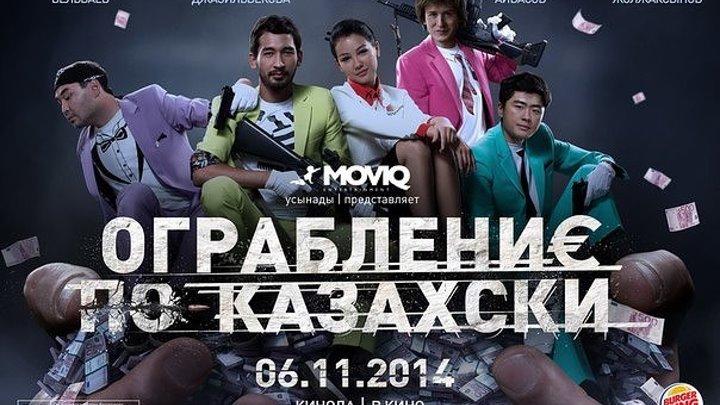 Ограбление по-казахски (2014)Криминал,Казахстан.