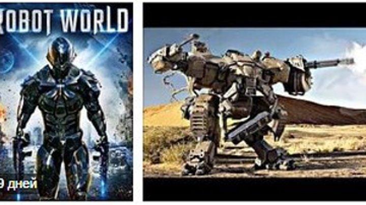 Мир роботов (2015).Фантастика..США.