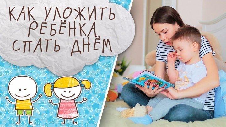 Как уложить ребенка спать днем [Супермамы]