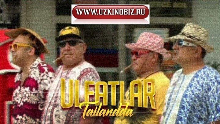 Ulfatlar Tailandda (Uzbek kino)