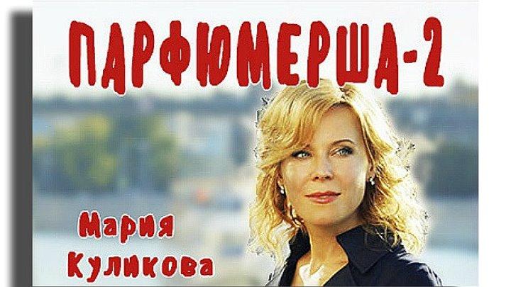 Парфюмерша 2 сезон 2017