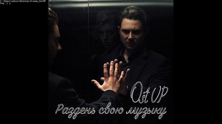Ost Up - Раздень свою музыку (Official video)