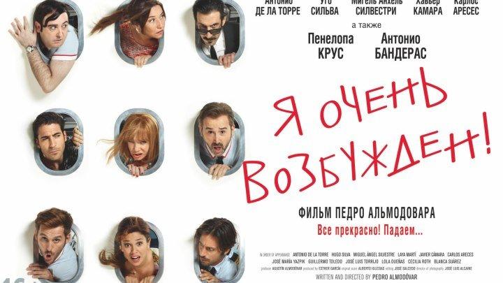 Я очень возбужден (2013) Комедия. Испания.