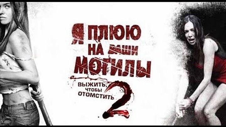 Я плюю на ваши могилы 2 (2013) триллер драма