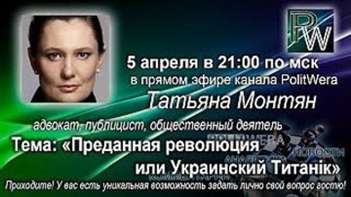 Татьяна Монтян в прямом эфире канала PolitWera 05.04.2017