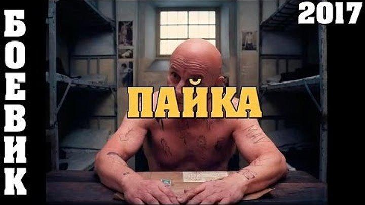 РУССКИЙ БОЕВИК ,,П.А.Й.К.А,,2017
