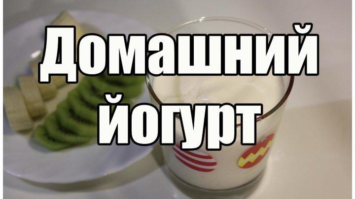 Домашний йогурт - How to make yogurt - Видео Рецепт