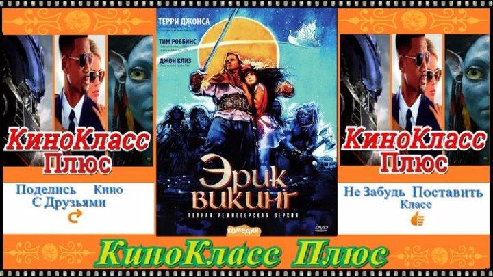 Эрик Викинг(HD-720)(1989)-фэнтези,комедия,приключения...