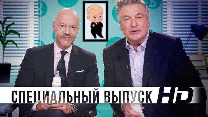 Босс-Молокосос | Фёдор Бондарчук и Алек Болдуин