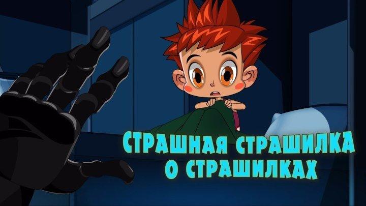 Машкины Страшилки - Страшная страшилка о страшилках (Эпизод 18) Новый мультфильм!