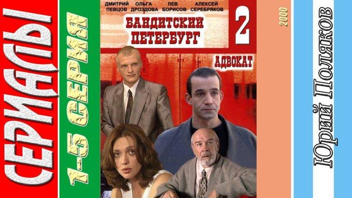 Бандитский Петербург. 2 Сезон. Адвокат 1 - 5 серия (2000). Лихие - 90 тые