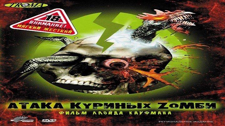 Атака куринных зомби.2006.Bluray.1080р.