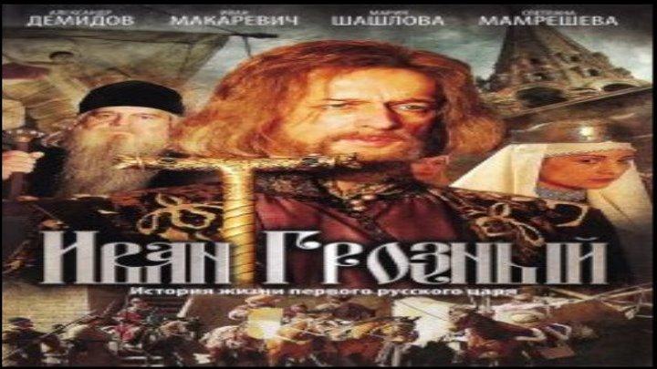 Иван Грозный / Серии 1-6 из 16 (драма, исторический)