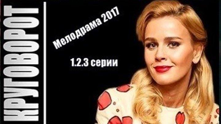 КРУГОВОРОТ - МЕЛОДРАМА 2017-1.2.3 серии