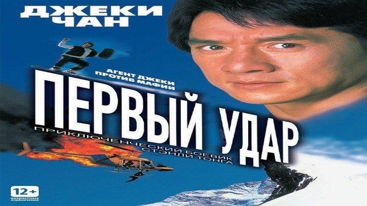 Первый.удар.1995.BDRip.1080p.