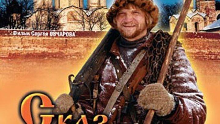комедия, приключения, экранизация-Сказ про Федота-Стрельца (2001) DVD