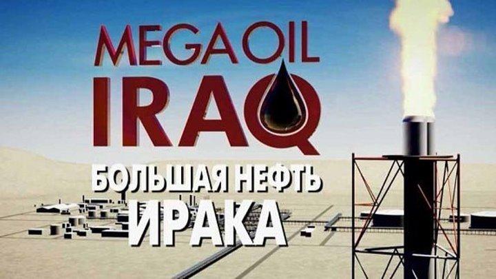 Большая нефть Ирака - 2 серия. 24.03.17