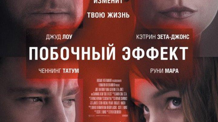 Побочный эффект (2013) Триллер, Драма, Криминал.