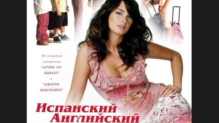"""Испанский английский"" _ (2004) Мелодрама,комедия."