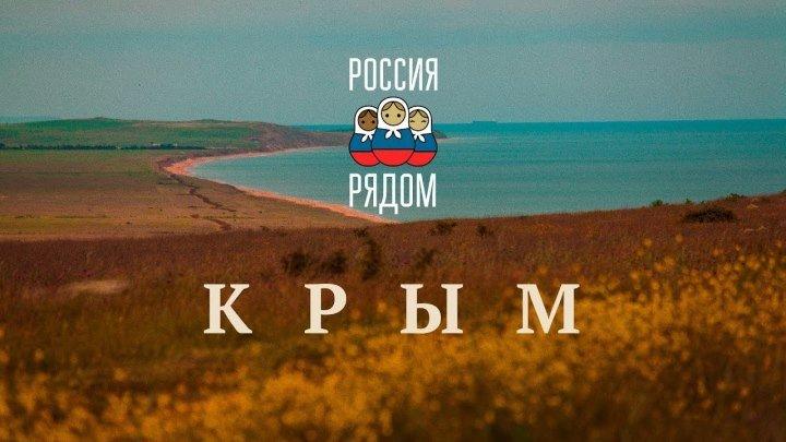 РОССИЯ РЯДОМ. КРЫМ. RUSSIA NEARBY. CRIMEA