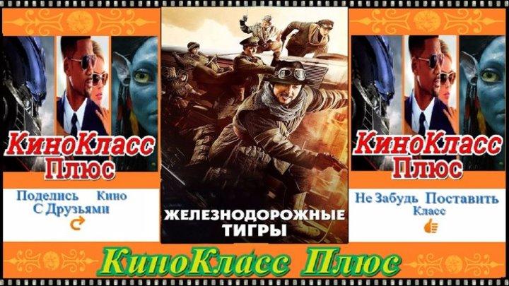 Железнодорожные тигры(HD-720)(2016)-боевик,комедия,военный...
