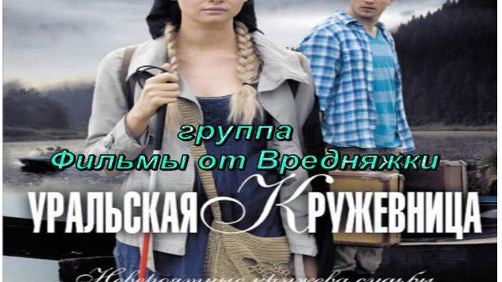 трогательная драма_Уральская кружевница, 1-8 серии из 8 (2012) Русские сериалы про любовь