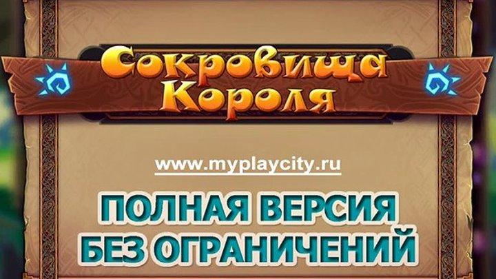 """Видео к игре """"Сокровища Короля"""" - Royal Gems (www.myplaycity.ru)"""