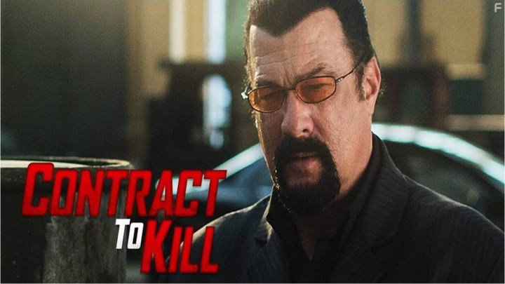 Контракт на убийство (2016) боевик
