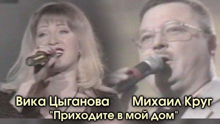 Михаил Круг и Вика Цыганова - Приходите в мой дом / !!! полная песня !!!