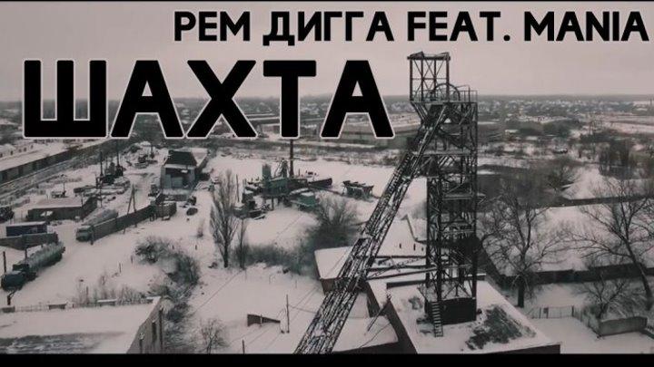 Рем Дигга feat. Mania - Шахта
