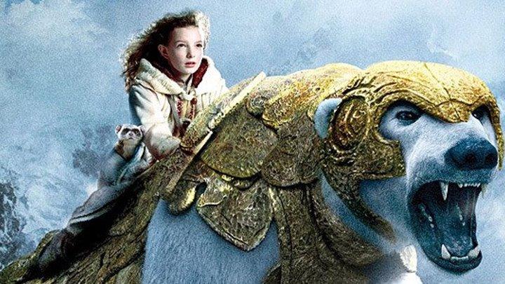 Золотой компас (2007).HD(фэнтези Приключенческий фильм, Семейный фильм)