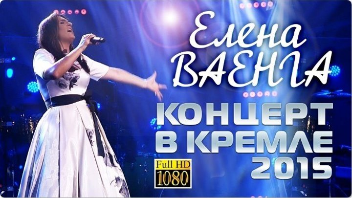 Елена Ваенга - Концерт в Кремле 2015 - Elena Vaenga Concert in the Kremlin (1)