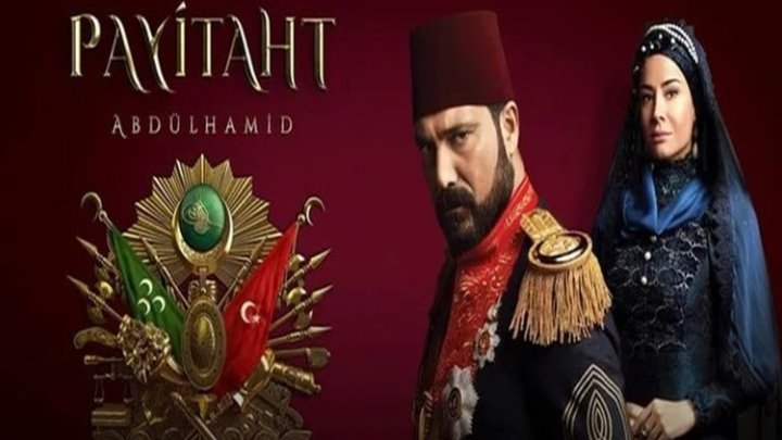 13 серия_Права на престол Абдулхамид (субтитры)